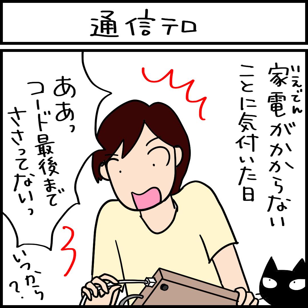 通信テロ-1.png
